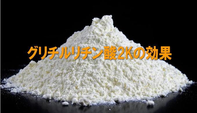 グリチルリチン酸2Kの成分説明
