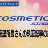 『COSMETIC STAGE2020年12月号』の記事を執筆した美里所長さん
