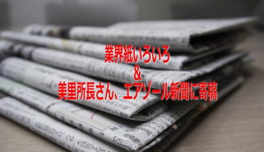 業界紙いろいろ&美里所長さんエアゾール新聞に寄稿するの巻