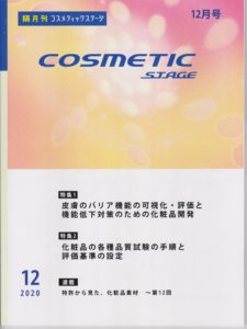 COSMETIC STAGE 2020年12月号