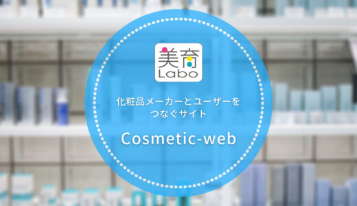cosmetic-webのサイトをリニューアル