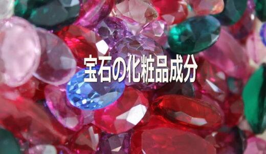 宝石の化粧品成分