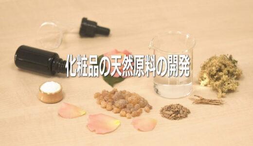 天然の化粧品原料の開発