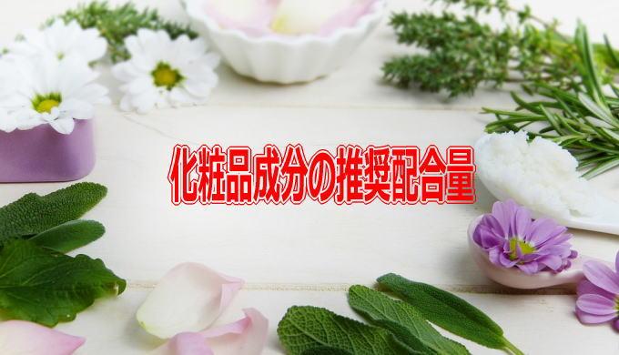 化粧品成分の推奨配合量