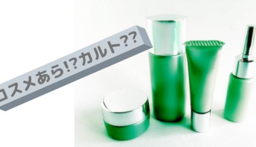 「日本化粧品協会」とか、解析アプリ「エレメンツ」とか