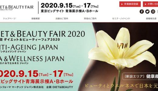 美容展示会「ダイエット&ビューティ2020」でセミナー