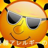 紫外線アレルギーに日焼け止めは有効だろうか?