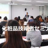 技術者の方向けセミナー<web配信(LIVE)>