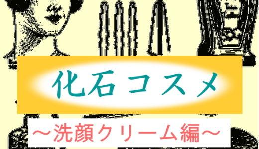 """化粧品業界の""""裏""""歴史~【化石コスメ】その2"""