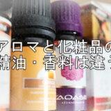 アロマと化粧品の精油・香料は違う