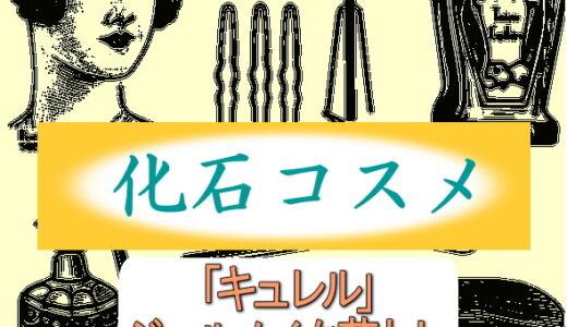 """化粧品業界の""""裏""""歴史~【化石コスメ】その4"""
