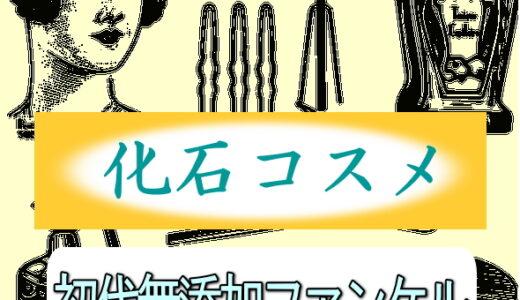 """化粧品業界の""""裏""""歴史~【化石コスメ】その3"""