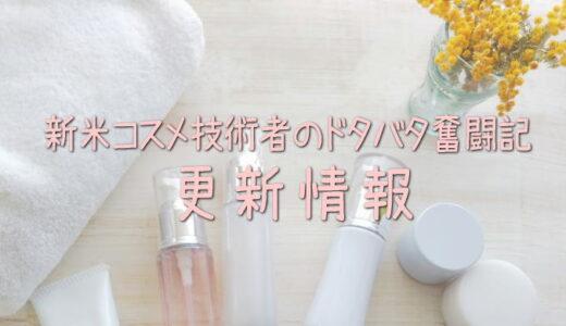 化粧品業界が受けたコロナの影響<新米コスメ技術者のドタバタ奮闘記 更新情報>