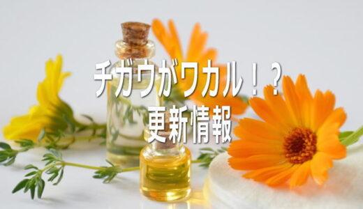 美容成分ビタミンCの種類と特徴<チガウがワカル更新情報>