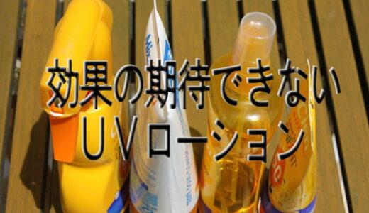 UVローション01