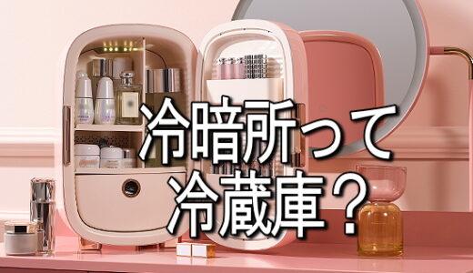 化粧品冷蔵庫
