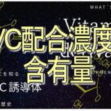 VC配合濃度と含有量