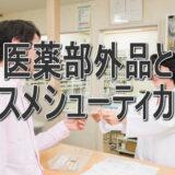 医薬部外品とコスメシューティカル